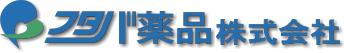 フタバ薬品株式会社