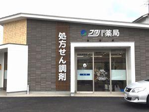 フタバ薬局石田店
