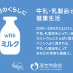 plus1tool_ph_milk