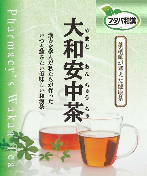 大和安中茶下版