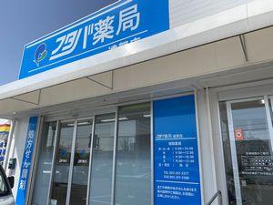 フタバ薬局遠賀店